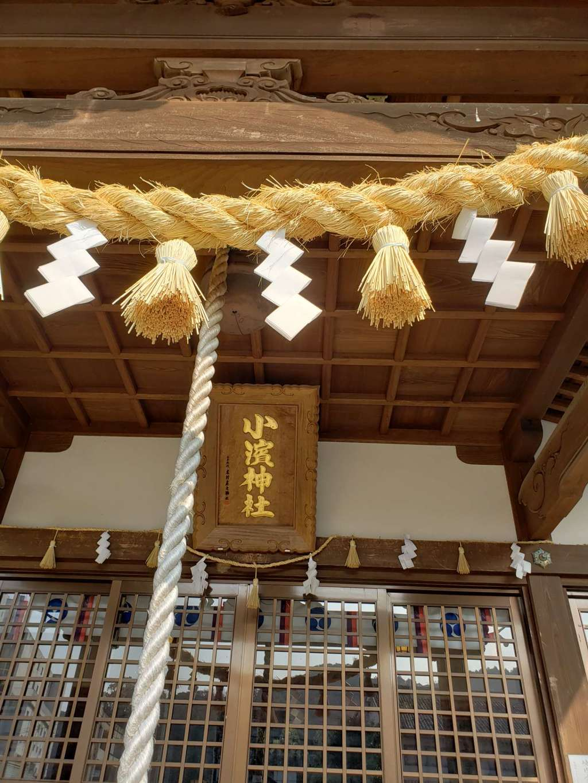小浜神社の建物その他