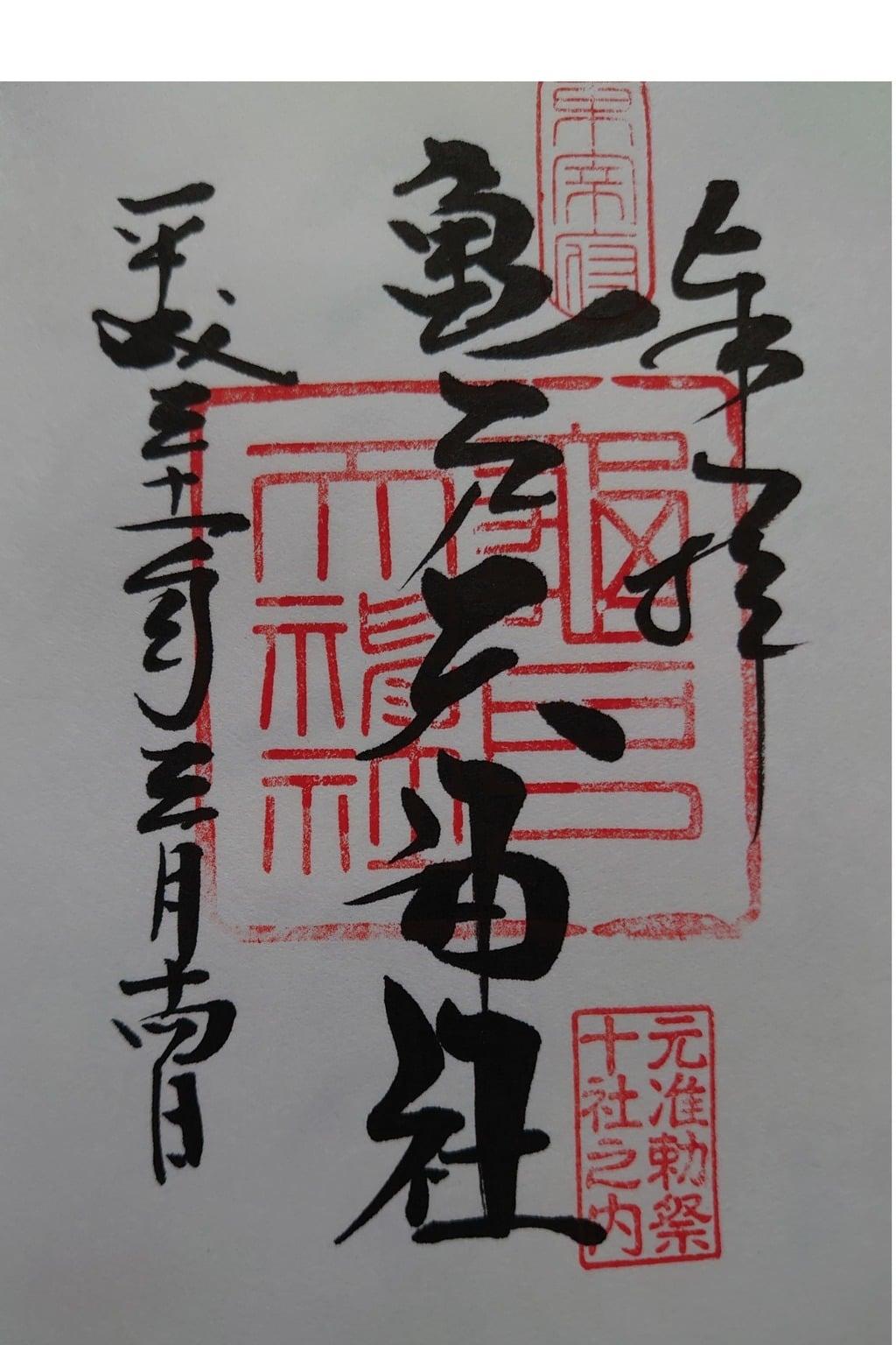 亀戸天神社の御朱印