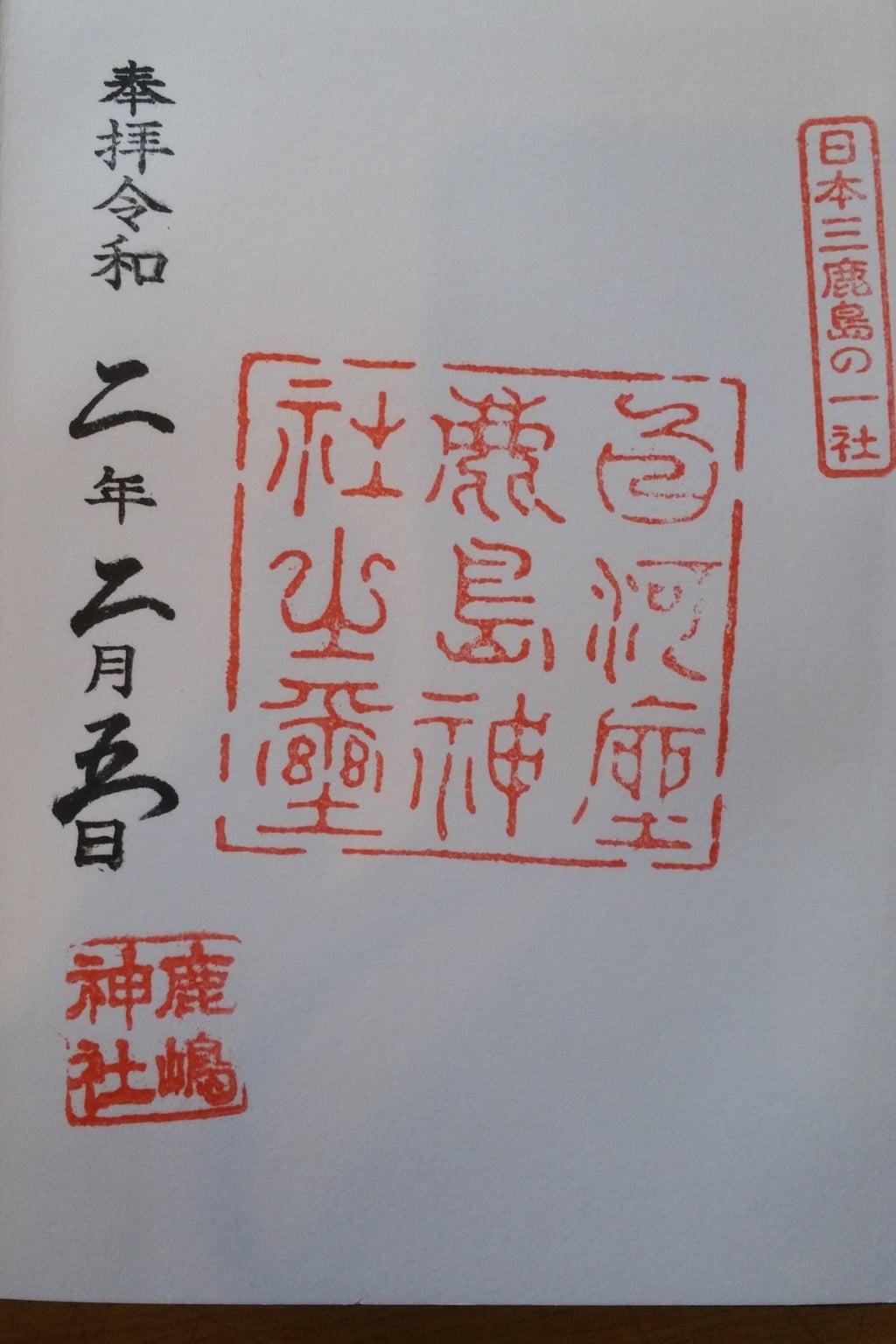 鹿嶋神社の御朱印
