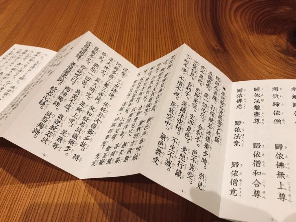 慶昌院(愛知県)