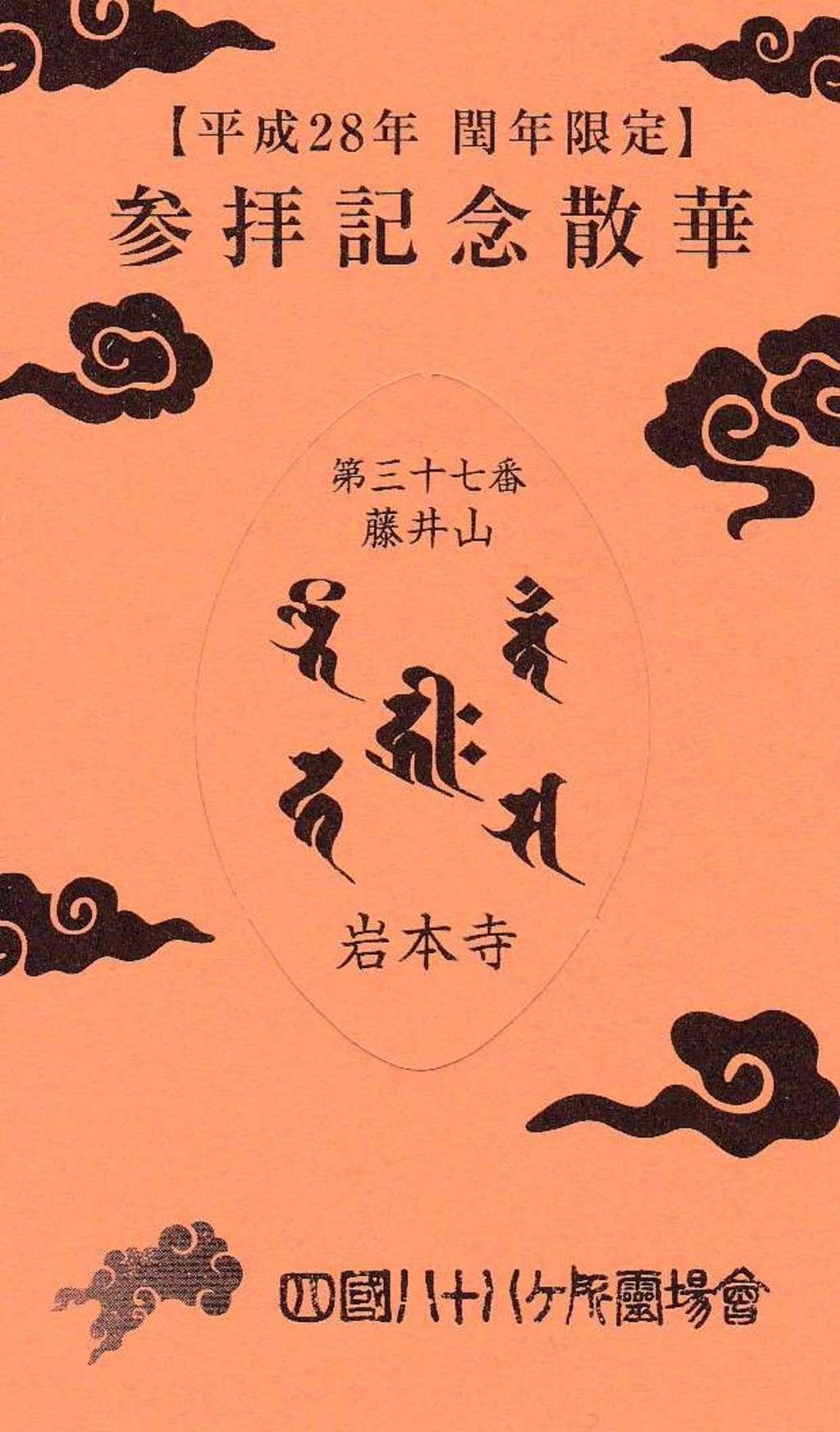 岩本寺の授与品その他