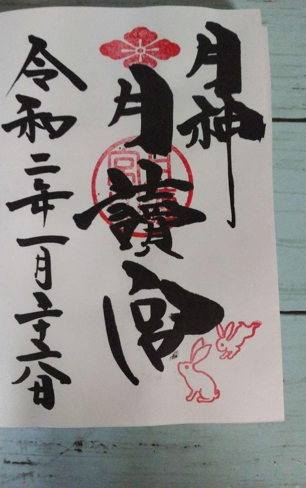 日吉神社の御朱印