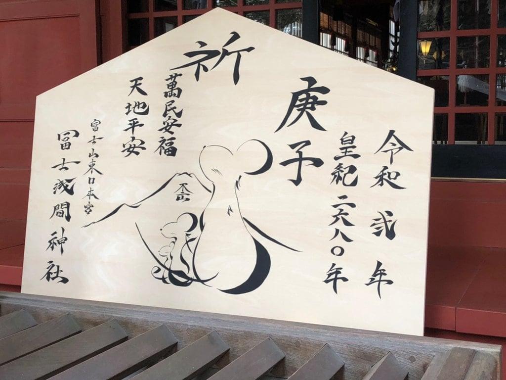 東口本宮冨士浅間神社の絵馬