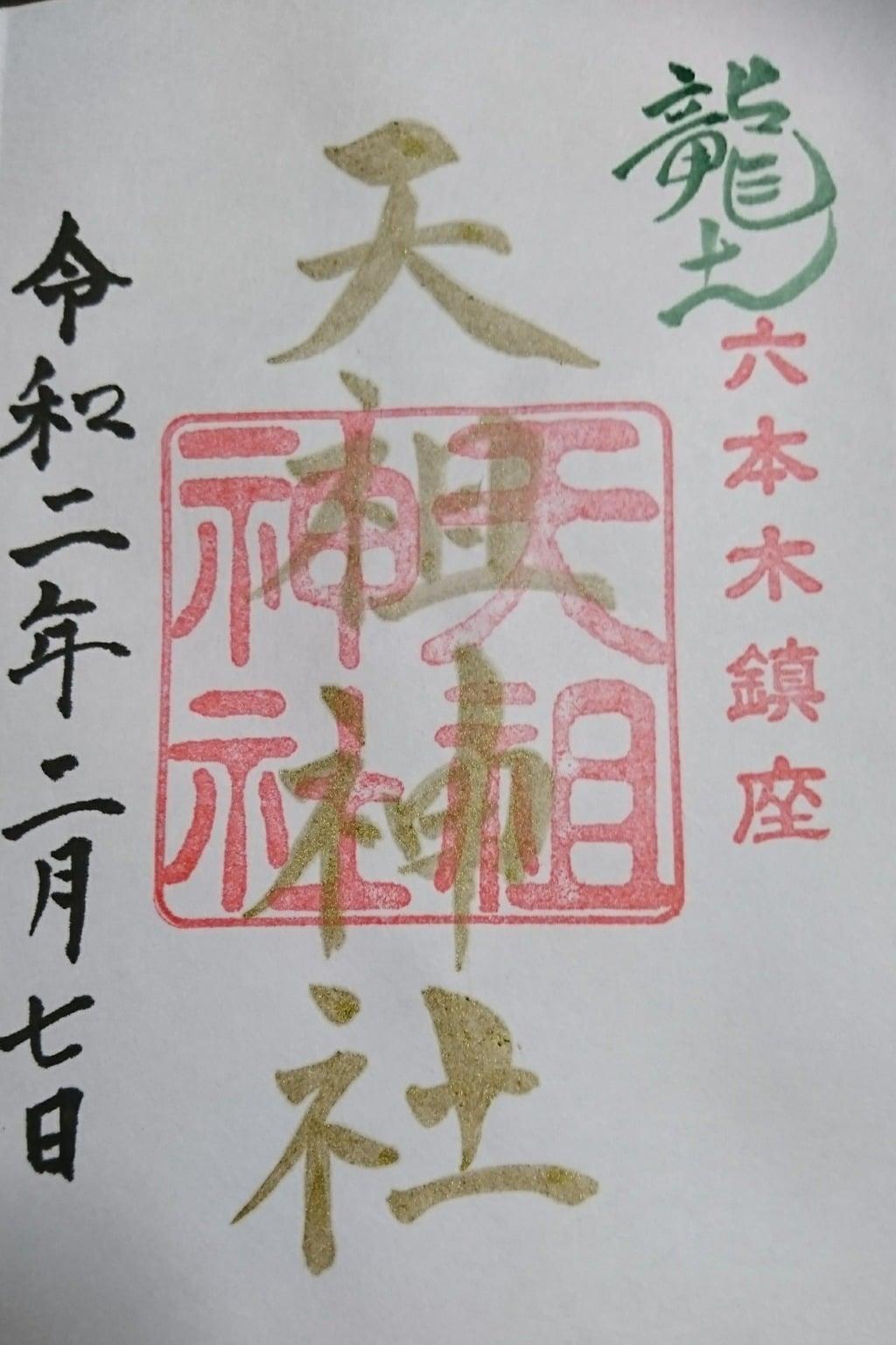 六本木天祖神社の御朱印