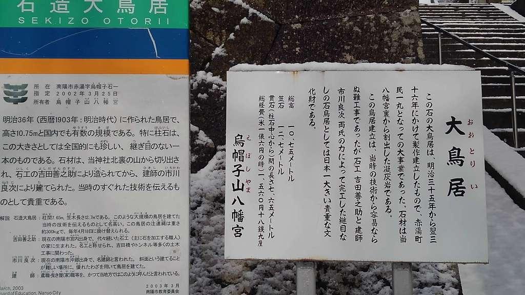 烏帽子山八幡宮の歴史