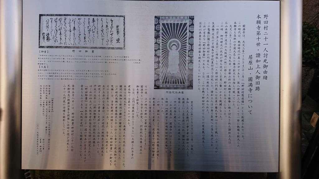 圓満寺の歴史