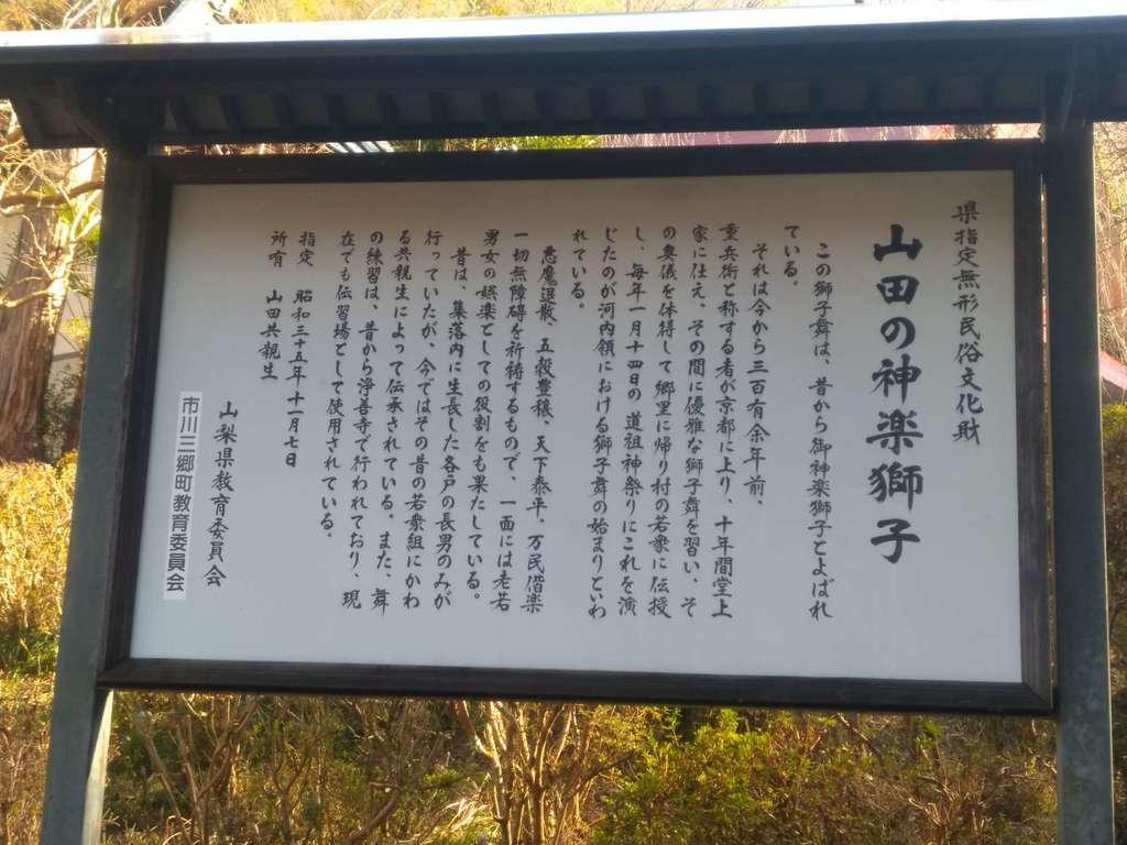 浄善寺の歴史