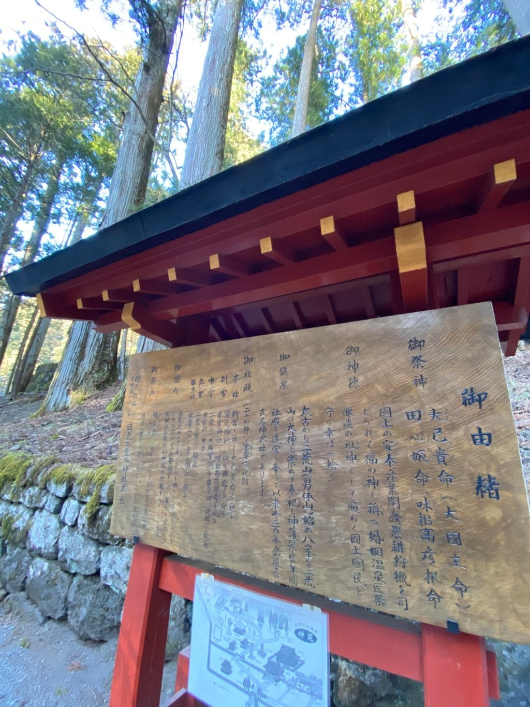 日光二荒山神社の歴史
