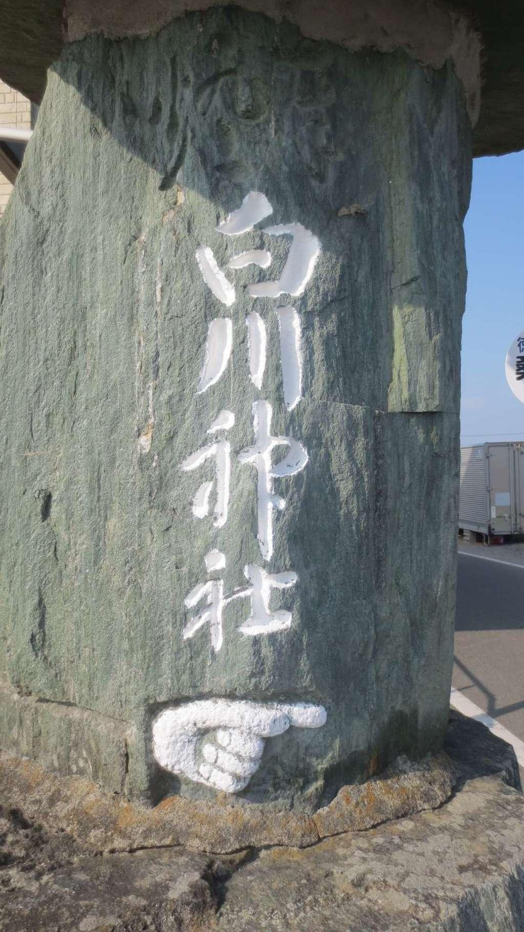 白川神社の建物その他