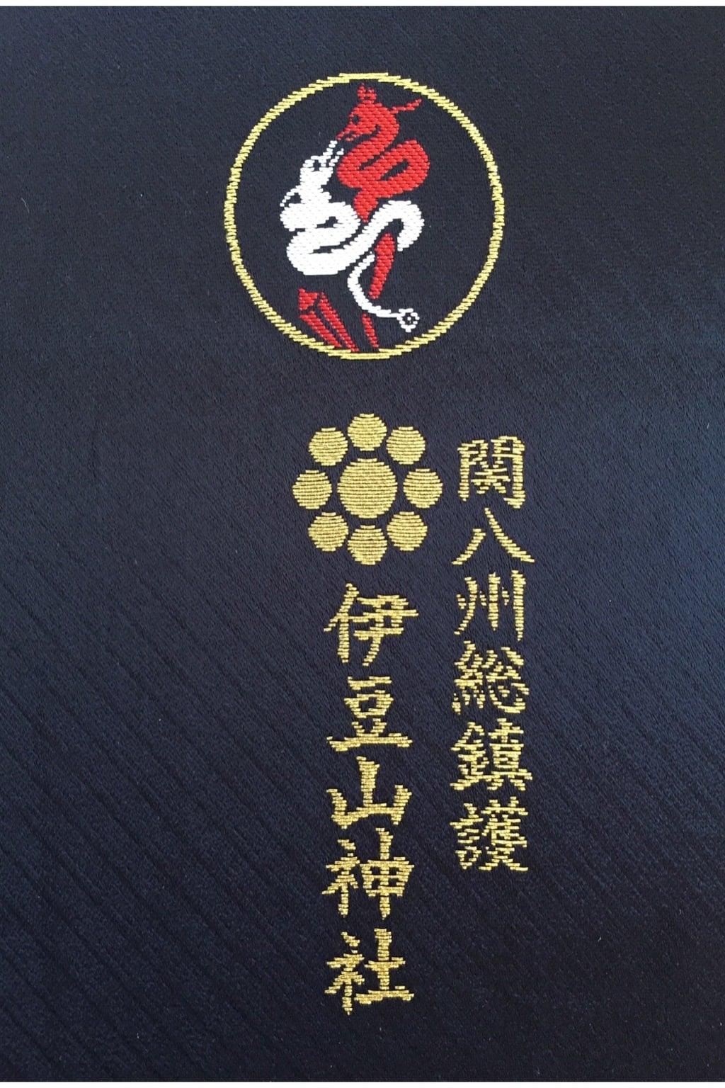 伊豆山神社の御朱印帳
