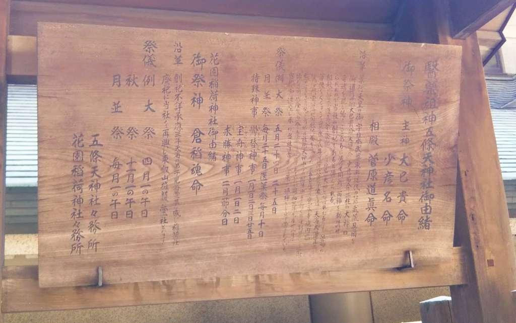 五條天神社の歴史
