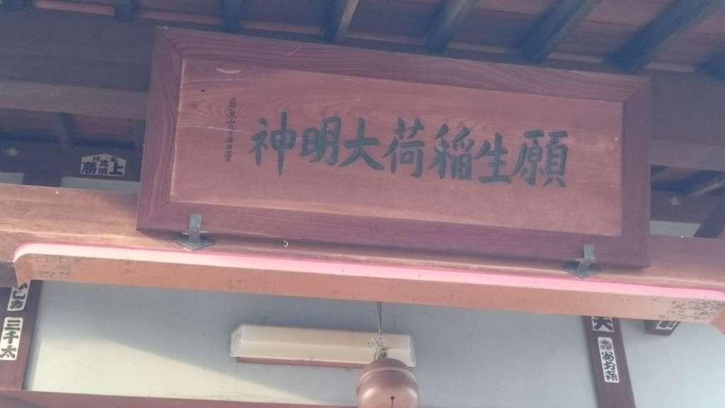 普賢願生稲荷堂本殿の建物その他