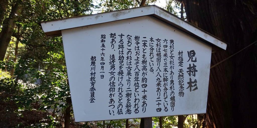 萩日吉神社の歴史