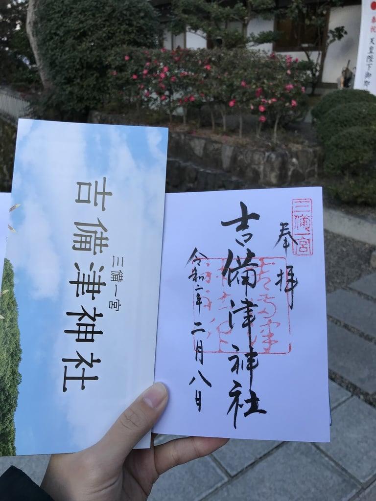 吉備津神社の御朱印