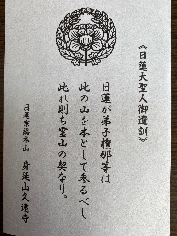 久遠寺の授与品その他
