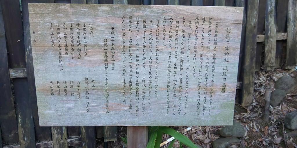 報徳二宮神社の歴史