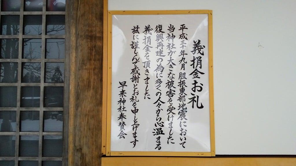 早来神社の歴史