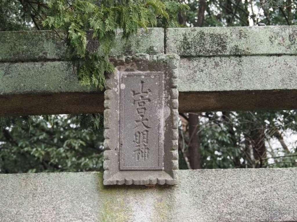 山宮神社の建物その他