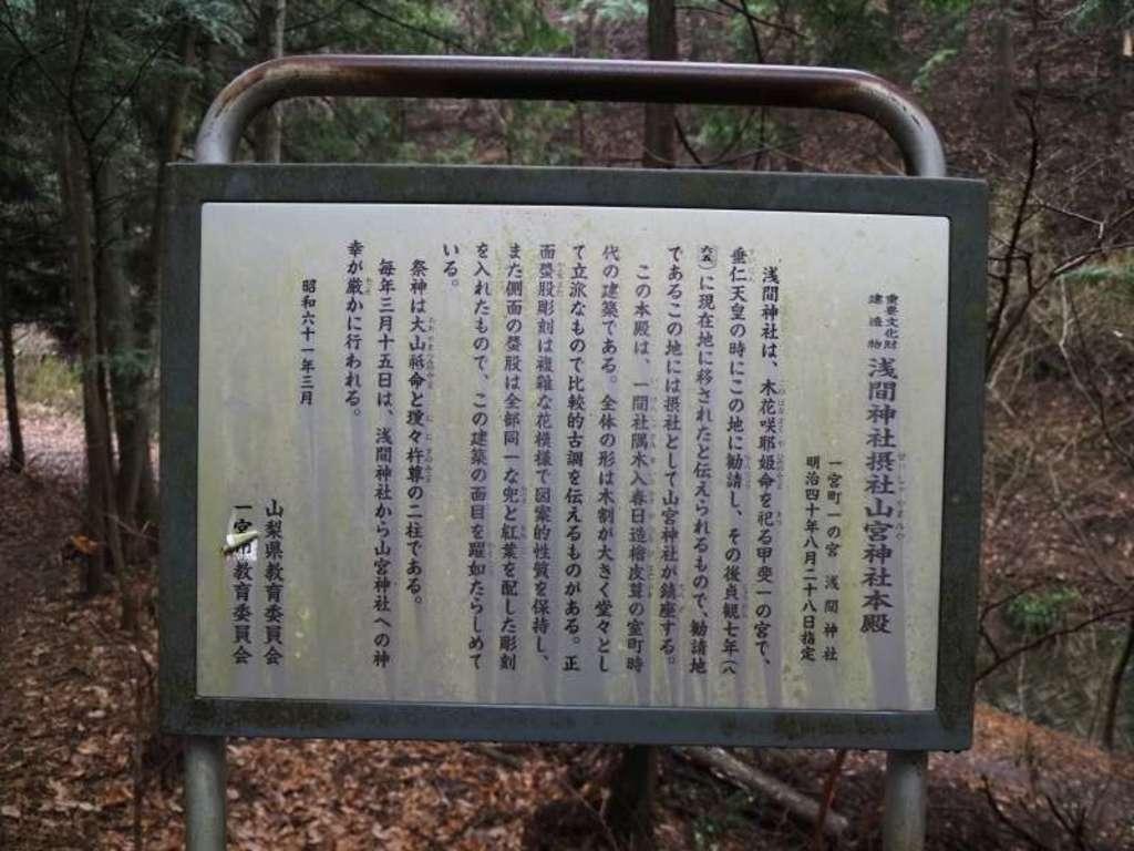 山宮神社の歴史
