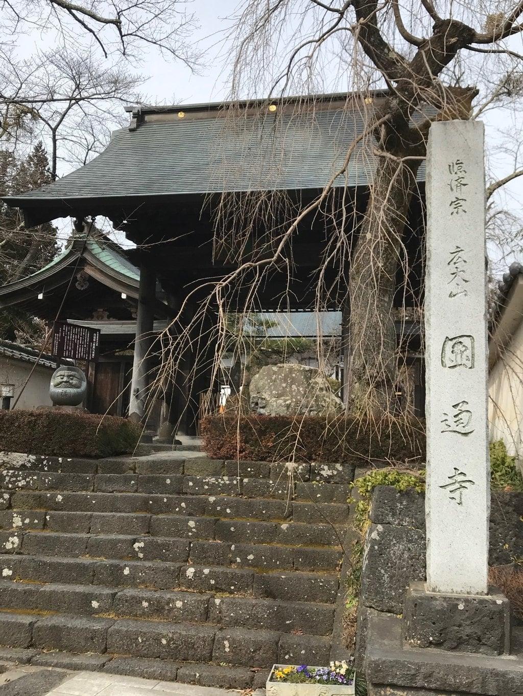 円通寺(山梨県)