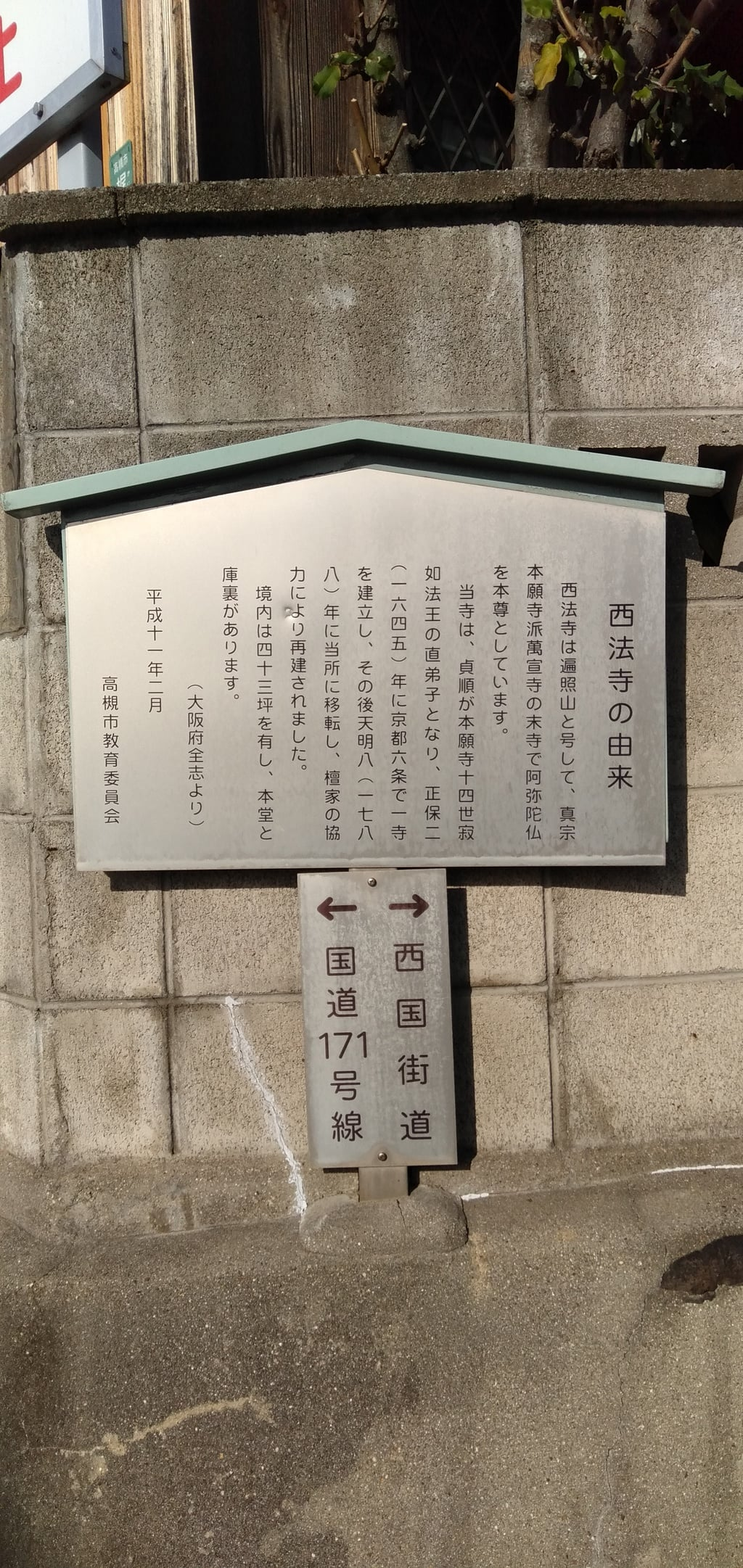 西法寺の歴史