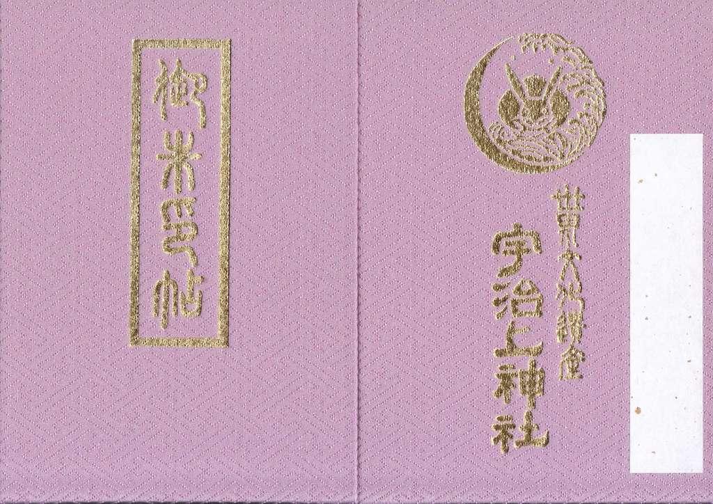 宇治上神社の御朱印帳