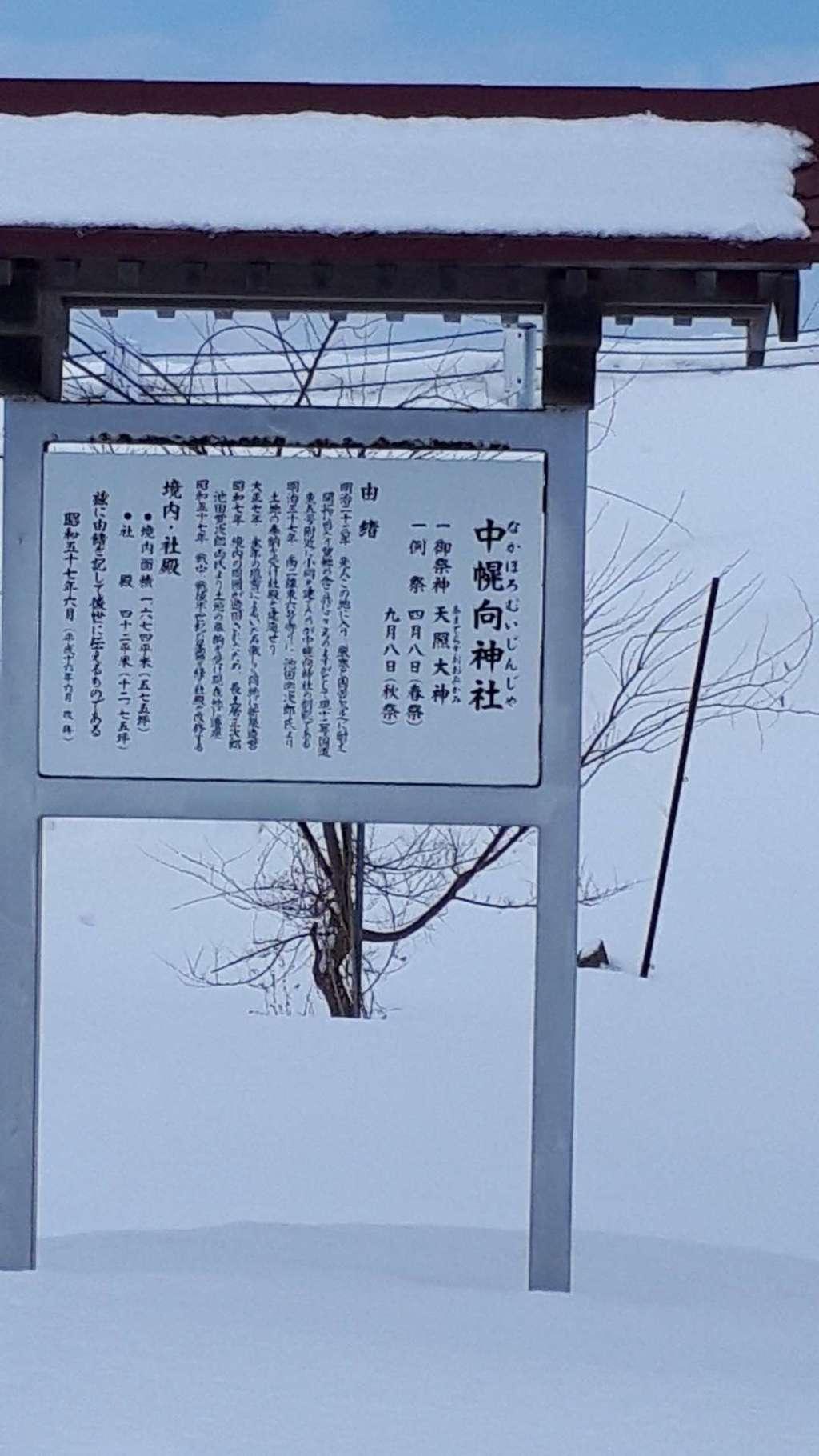 中幌向神社の歴史