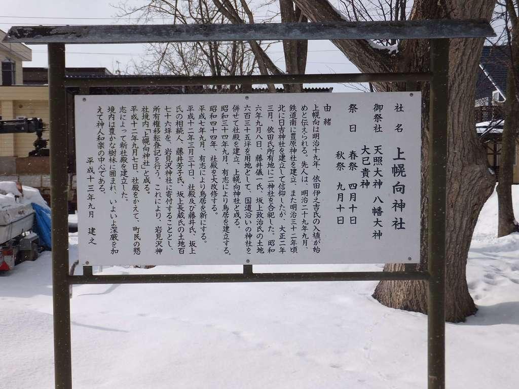 上幌向神社の歴史