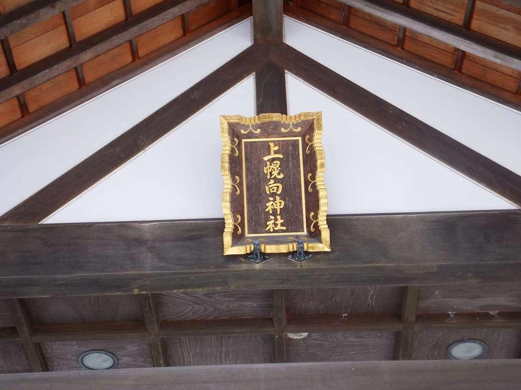 上幌向神社の建物その他