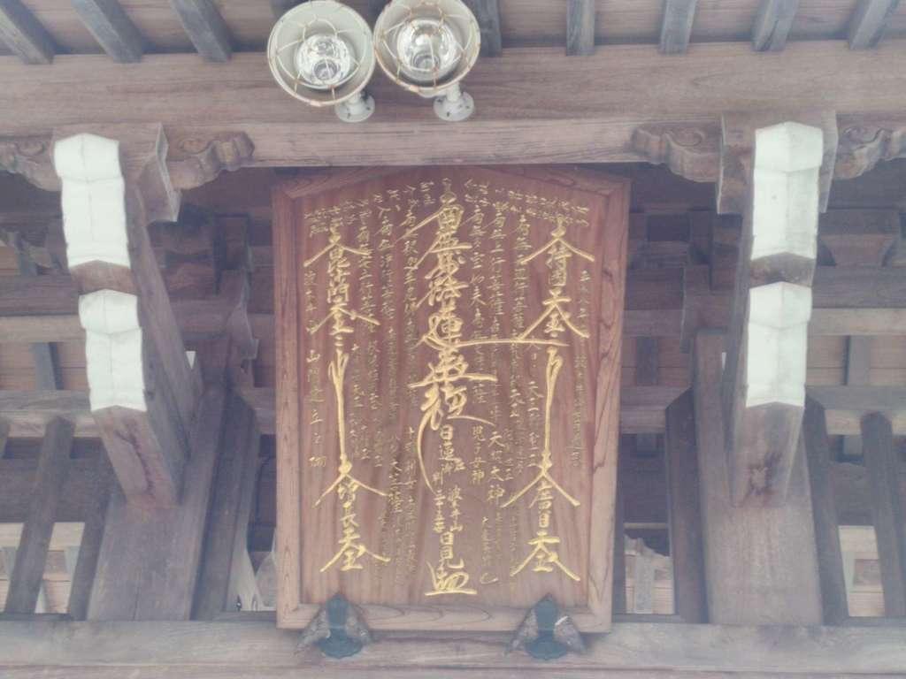 円実寺の山門