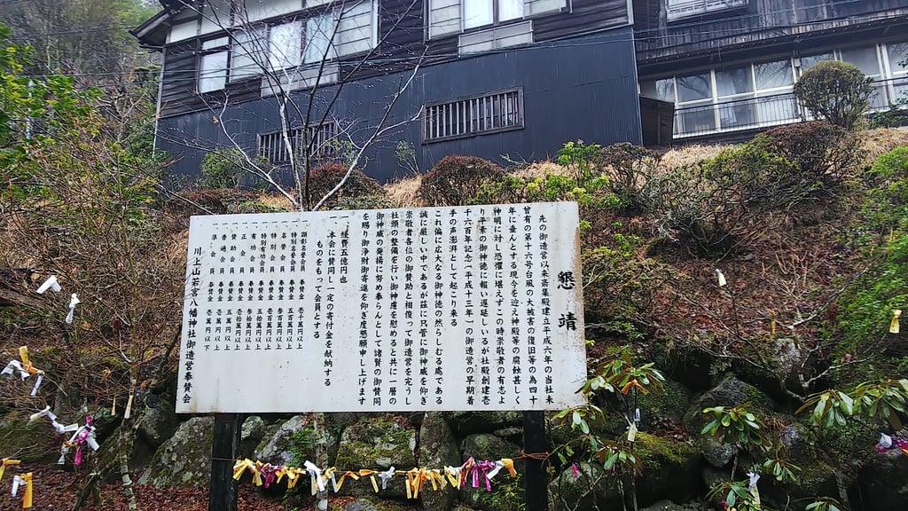 川上山若宮八幡宮の歴史
