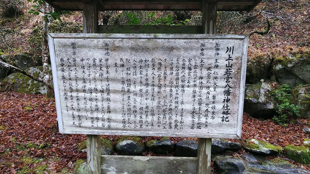 川上山若宮八幡宮(三重県)