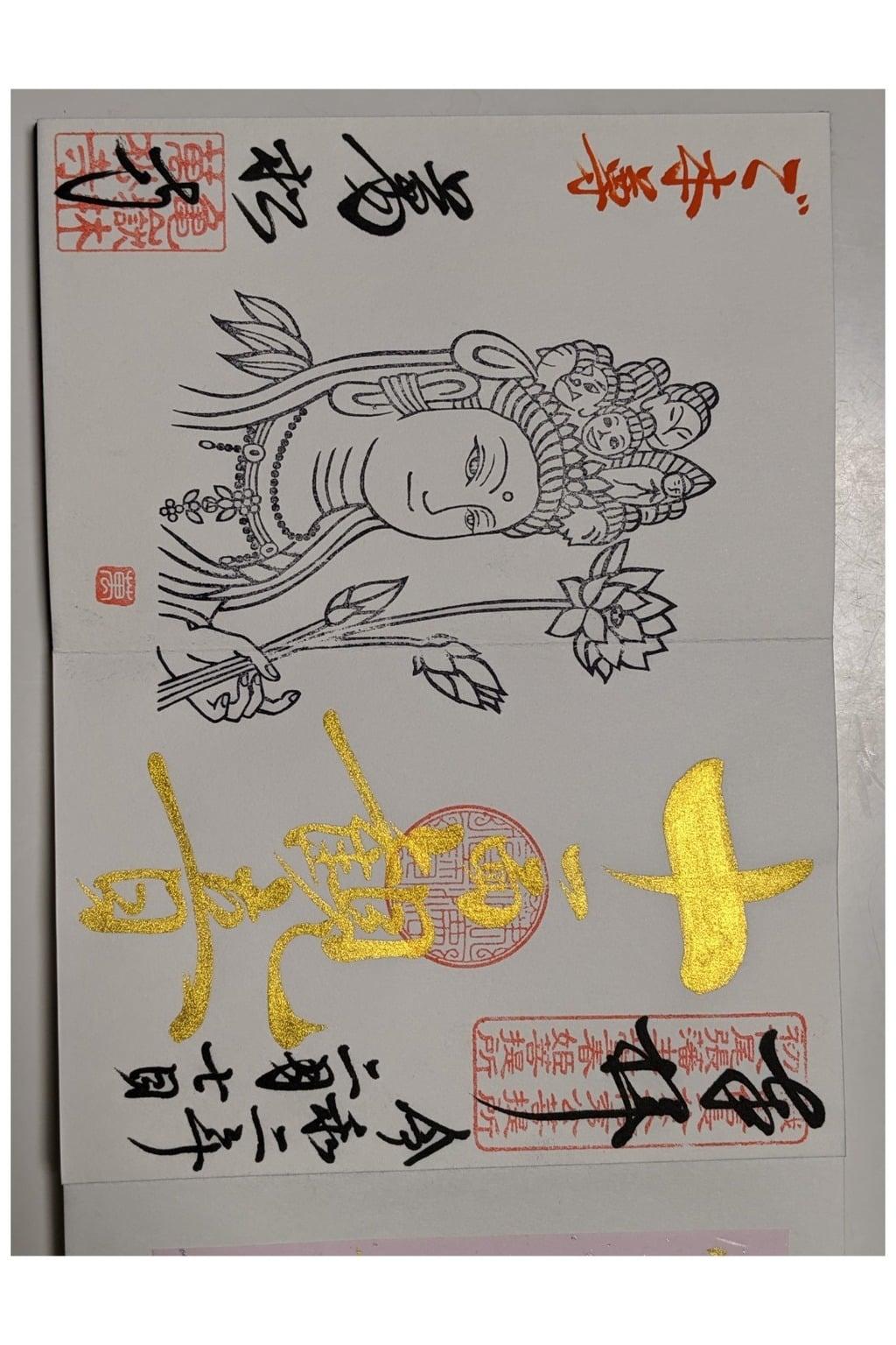 萬松寺の十一面観音の見開き御朱印です。