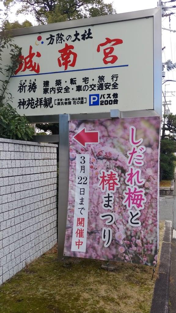 城南宮(京都府)