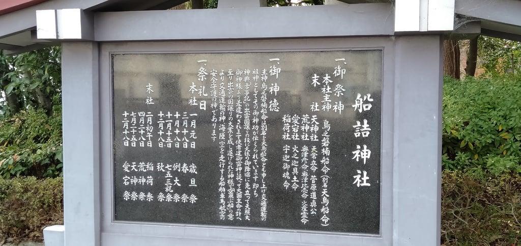 船詰神社の歴史