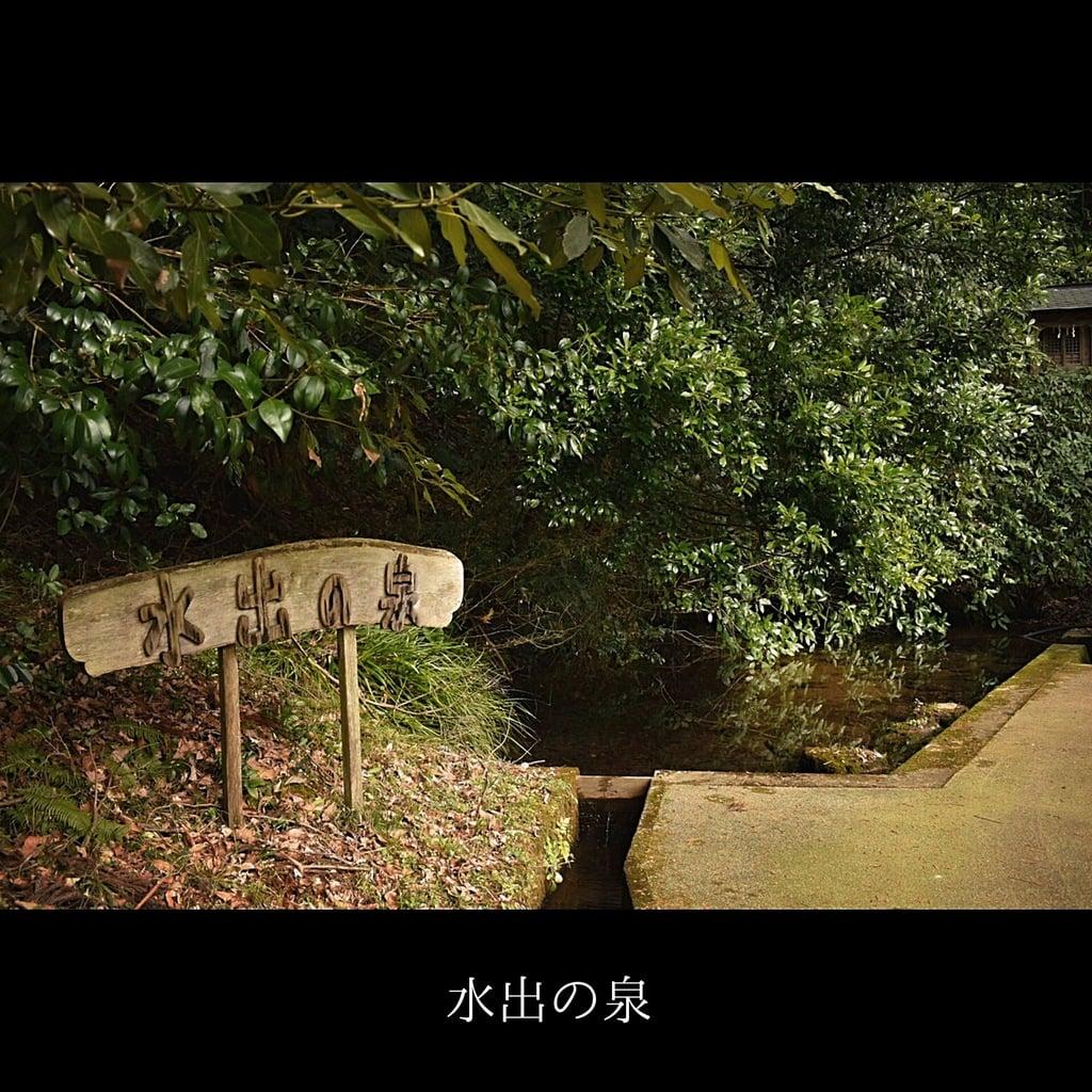 水上惣水神(山口県)