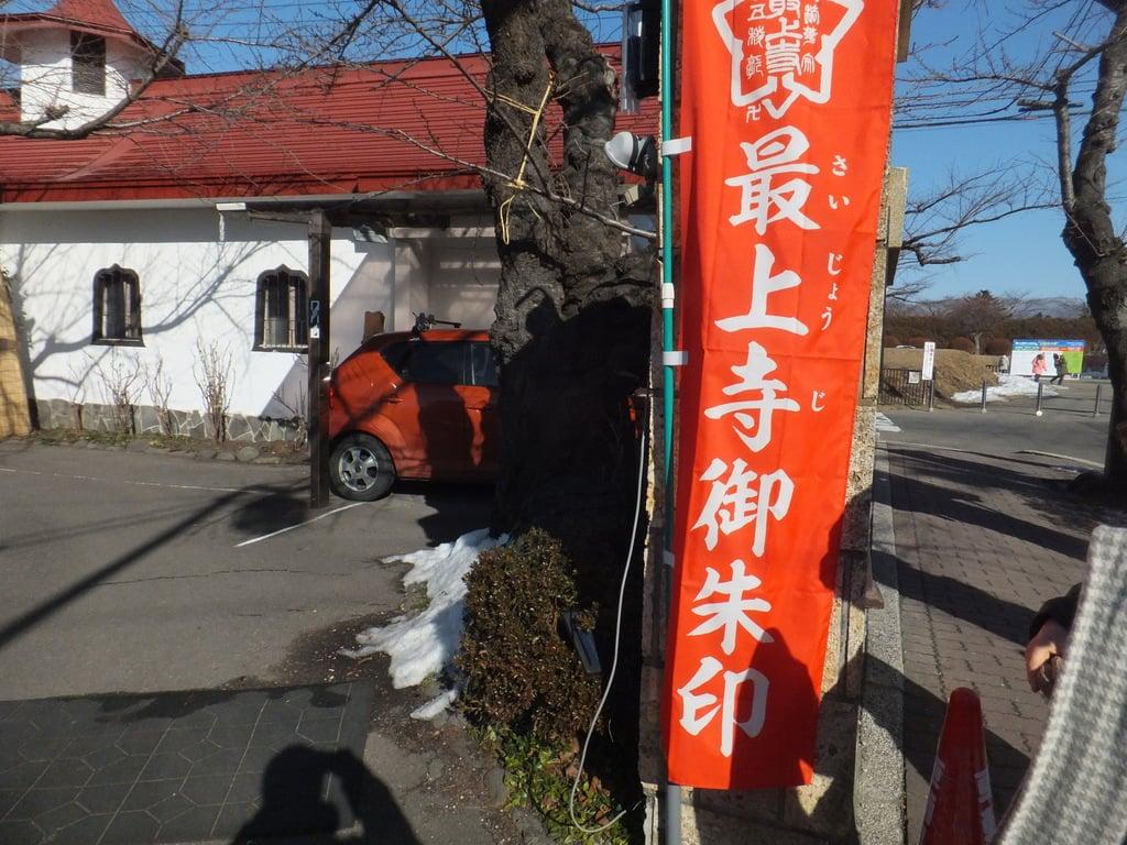 最上寺の建物その他
