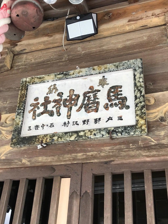 馬暦神社の本殿