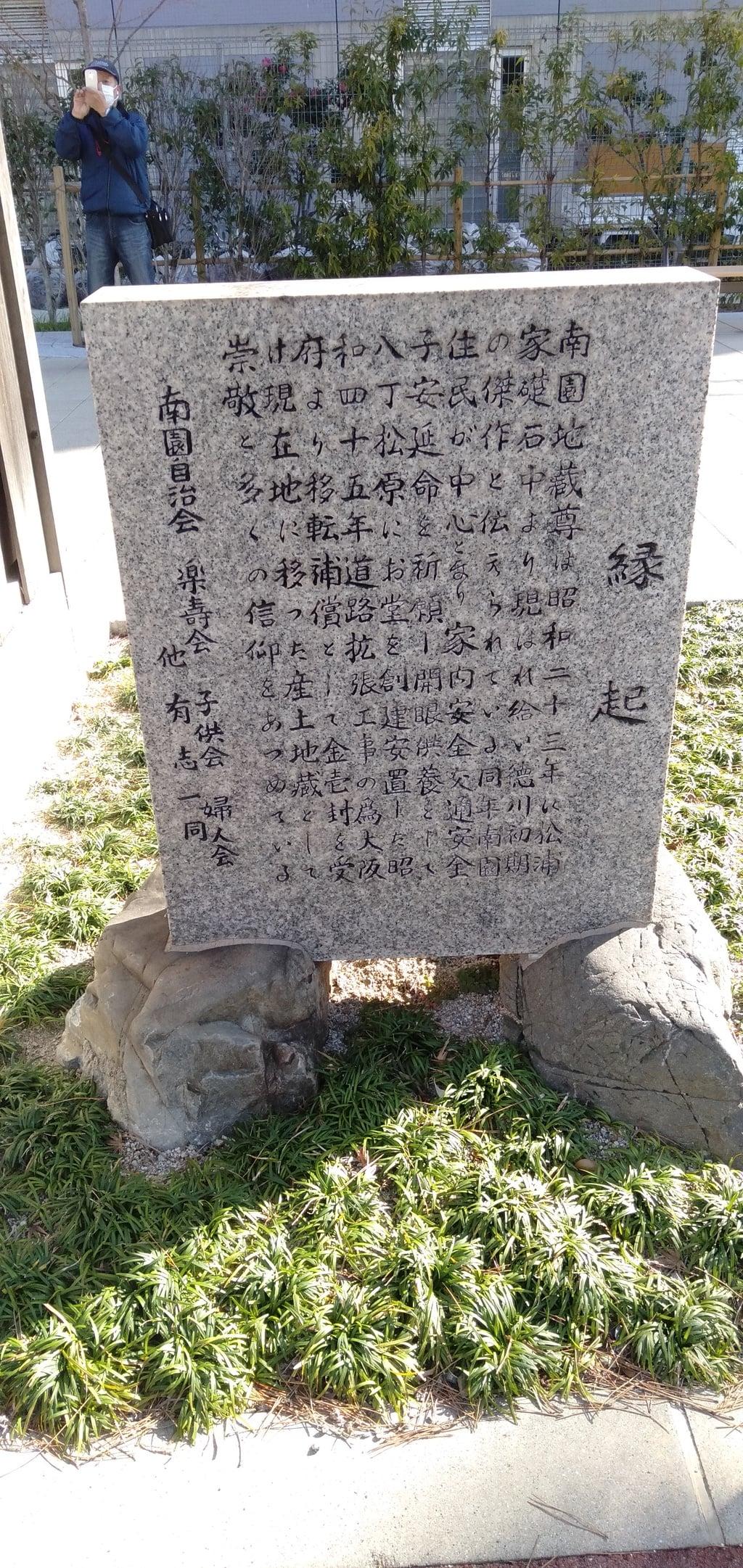 南園地蔵尊の歴史