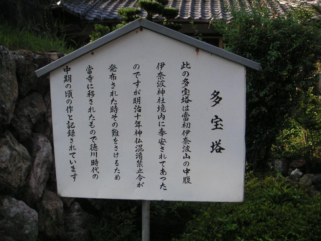金鳳山 正法寺の歴史