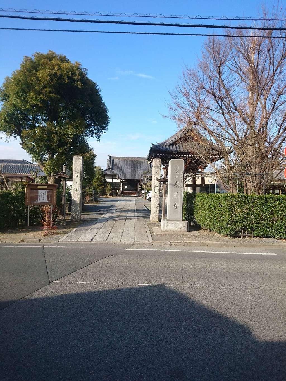 成正寺(埼玉県)