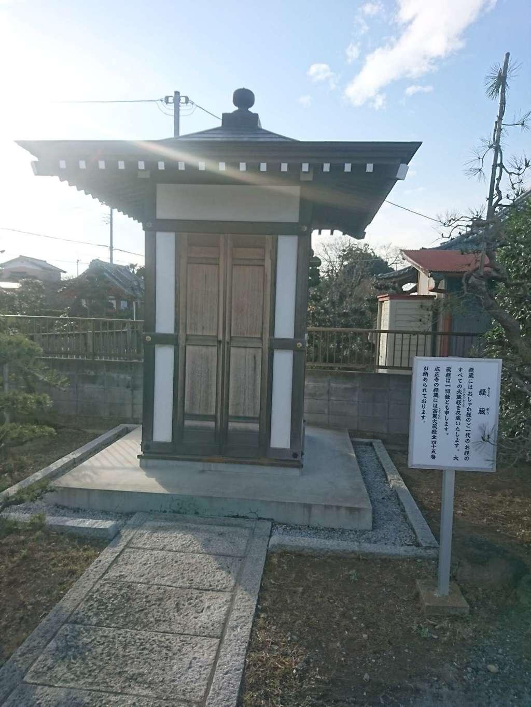 成正寺の末社