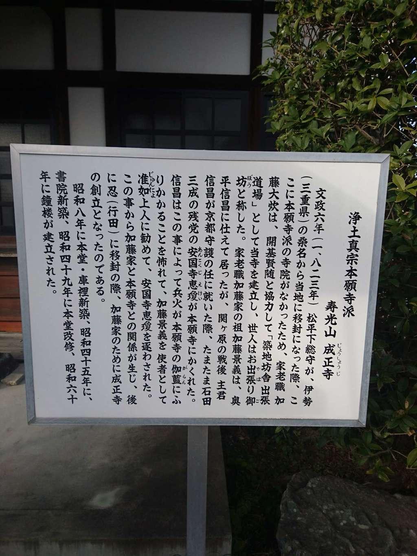 成正寺の歴史