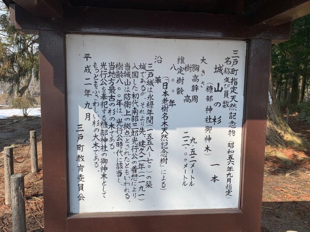 糠部神社の御朱印