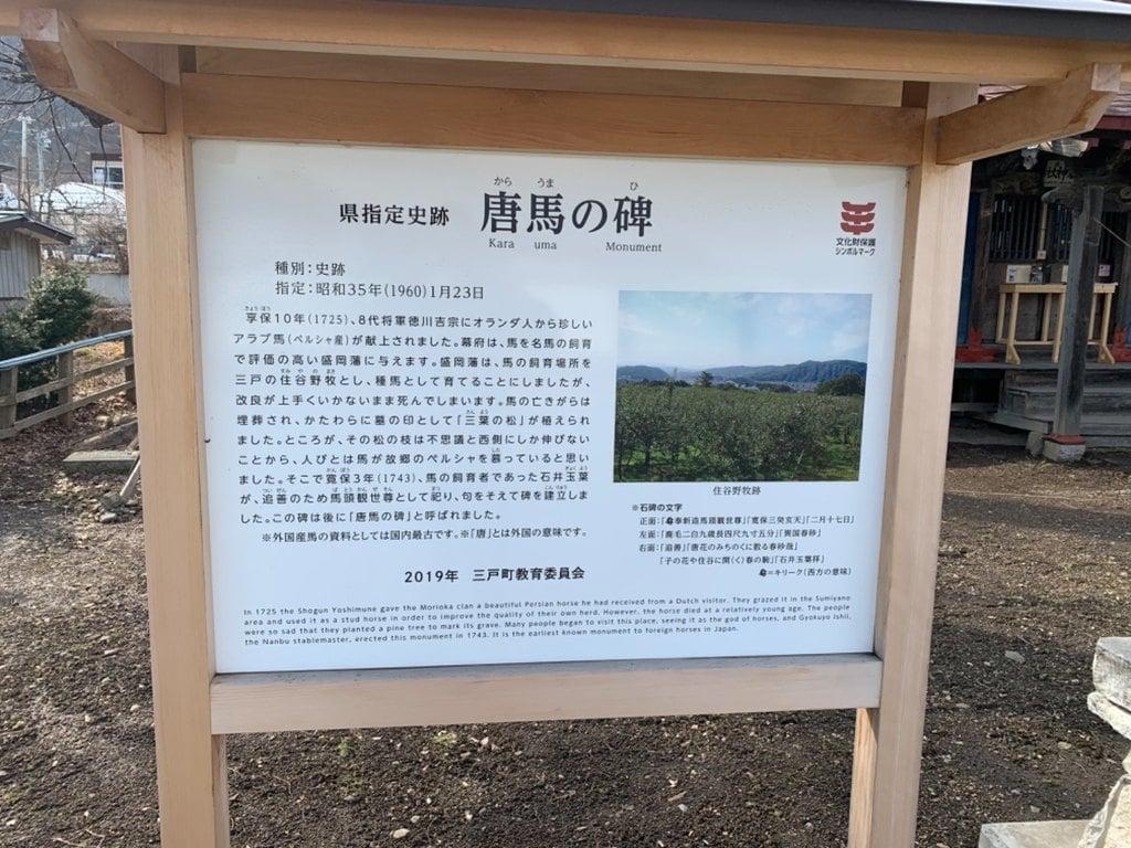 馬暦神社の歴史