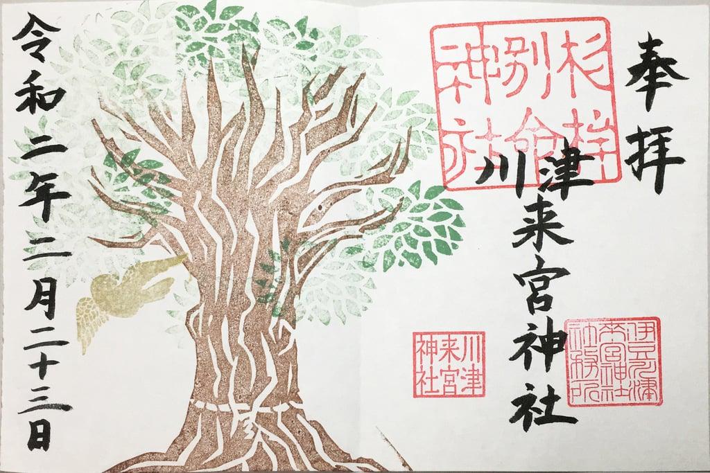 杉桙別命神社の御朱印
