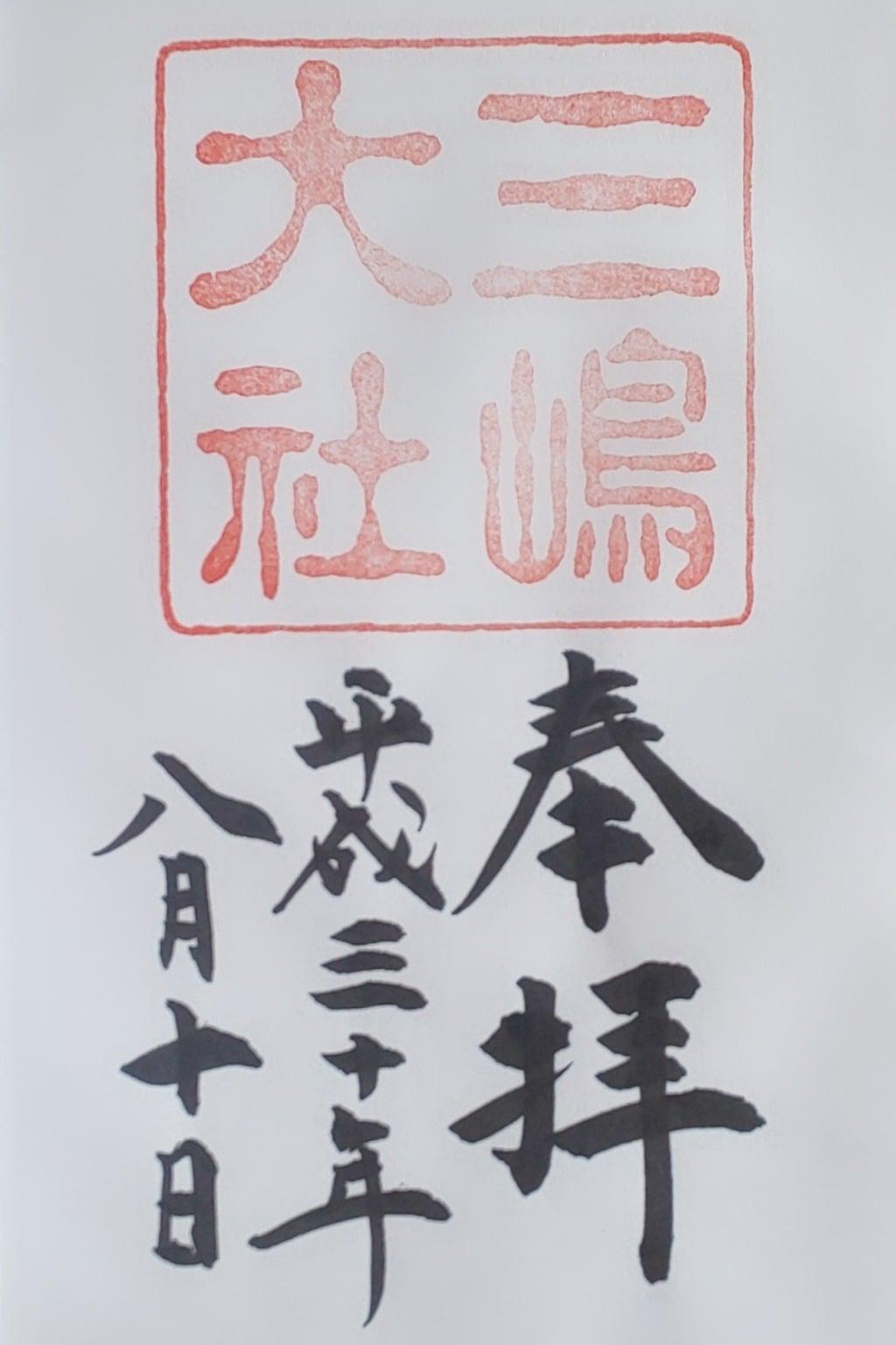 三嶋大社の御朱印