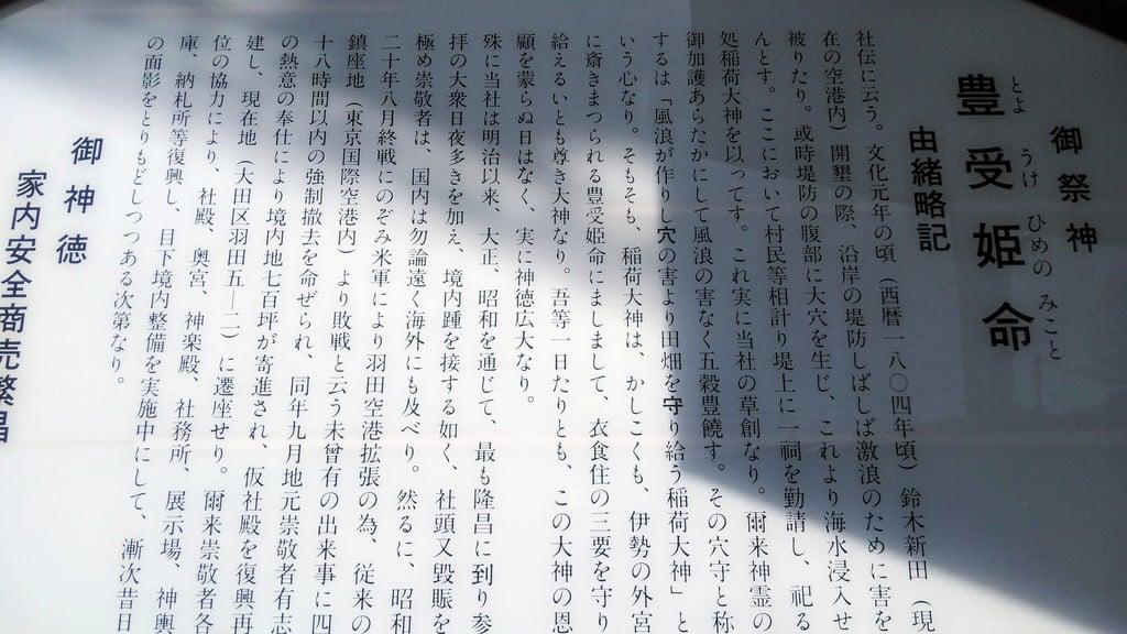 穴守稲荷分神社の歴史
