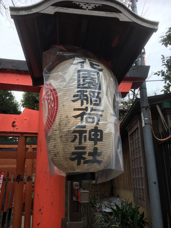 花園稲荷神社(東京都)