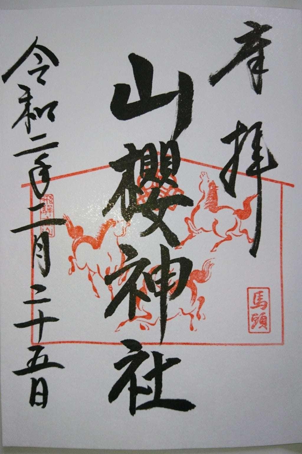 山桜神社(岐阜県)